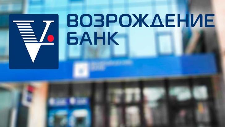 Банк «Возрождение» выступил стратегическим партнером съезда Торгово-промышленной палаты Московской области