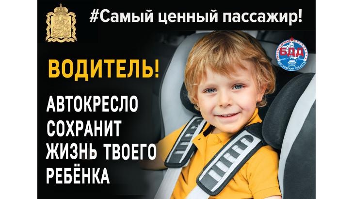 7 июня 2019 года ОПМ «Детское кресло»