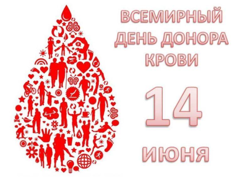 14 июня — Всемирный день донора