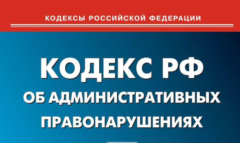 В МВД предлагают реформировать кодекс об административных правонарушениях