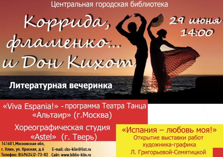«Коррида, фламенко … и Дон Кихот»