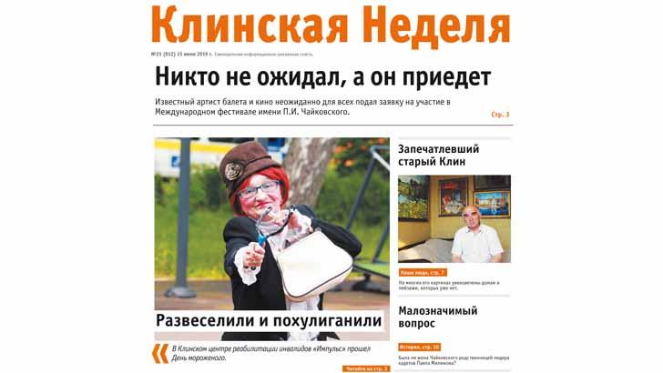 Читайте в №21 газеты «Клинская Неделя»
