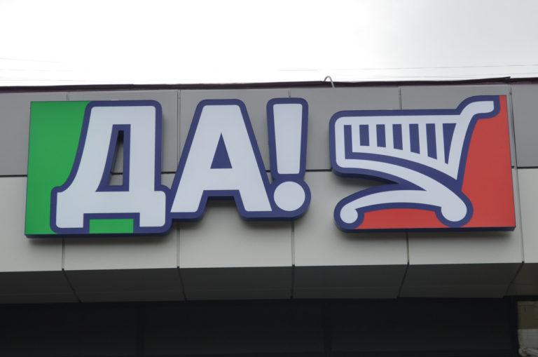 Супермаркету «Да!» сказали «Нет!»