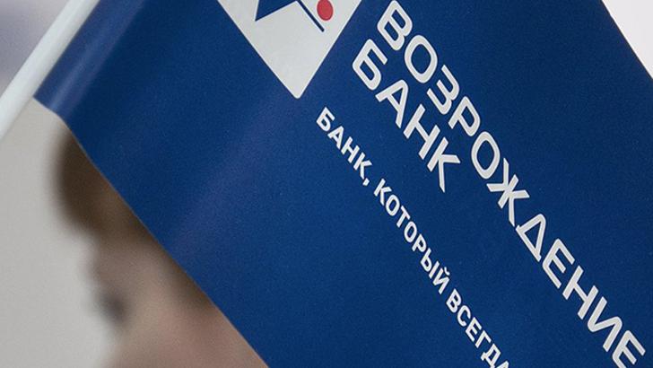 Банк «Возрождение» снизил ставки по потребительскому кредиту