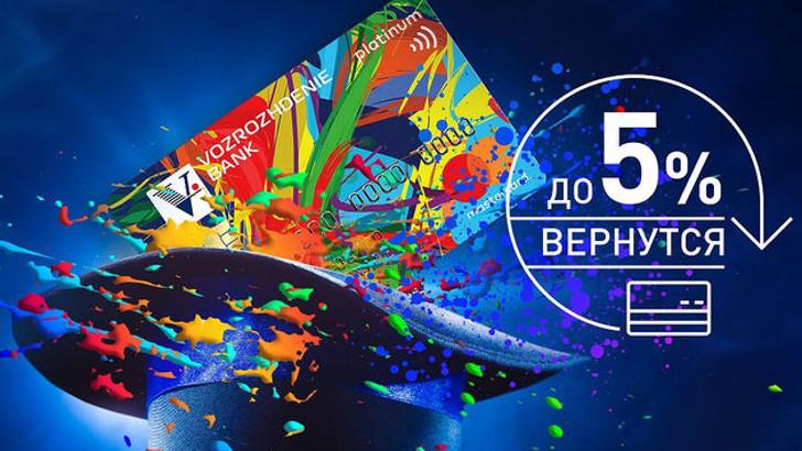 Банк «Возрождение» предлагает до 5% кэшбэка при оплате путешествий по карте #НЕПРОСТОКАРТА