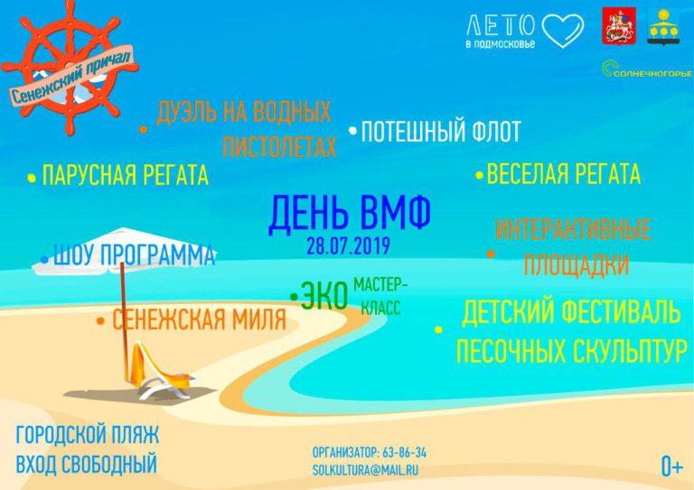 В Солнечногорске пройдет карнавал самодельных судов