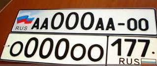 Подписан закон о регистрационных автомобильных номерах
