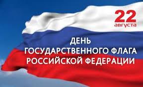 Клинчане отметят День  флага России