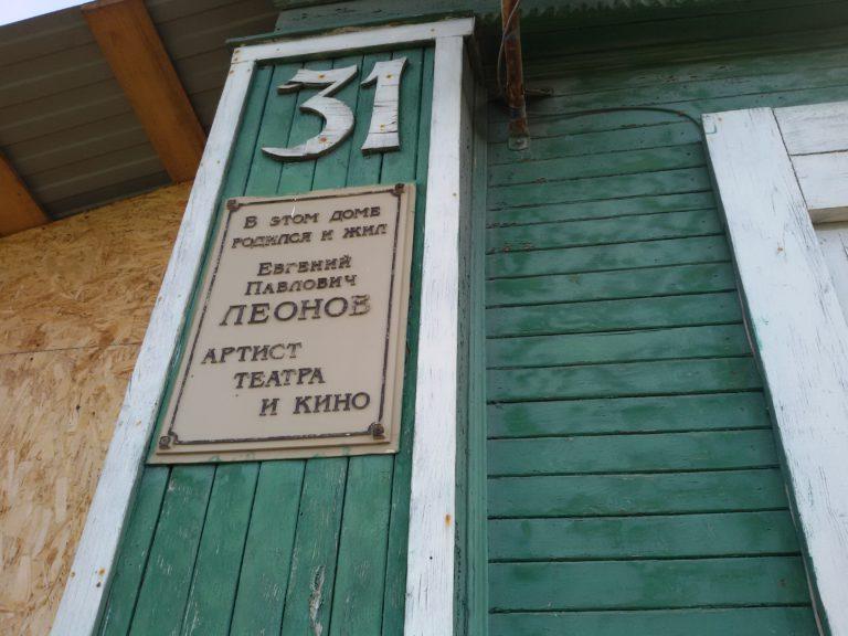 Был ли актёр Евгений Леонов уроженцем Клина?