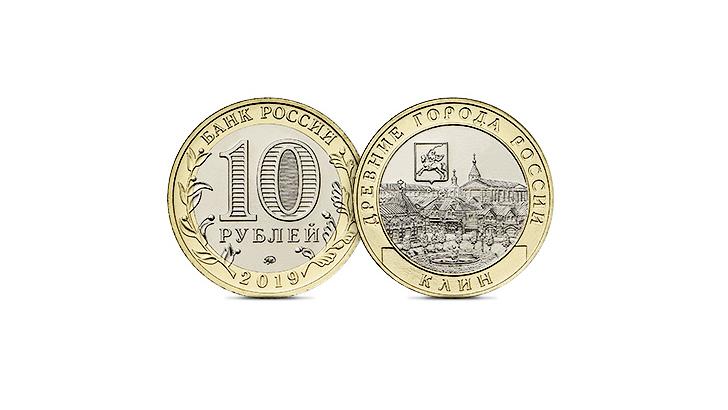 Клин изображён на самой ходовой монете России