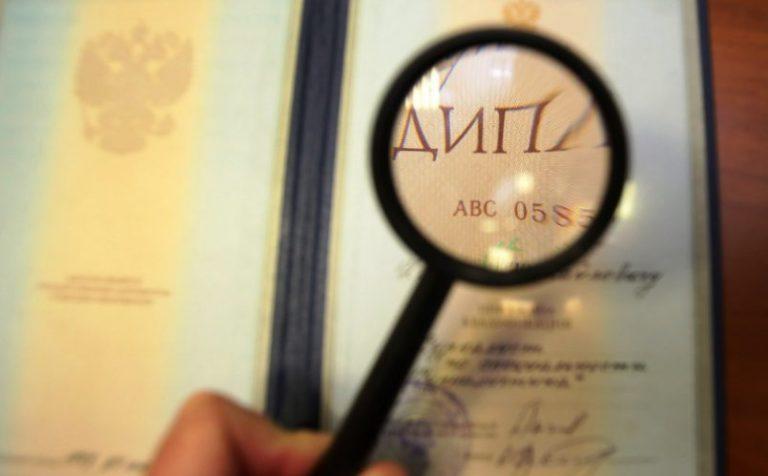 Купивший поддельный диплом клинчанин раскаялся перед полицией