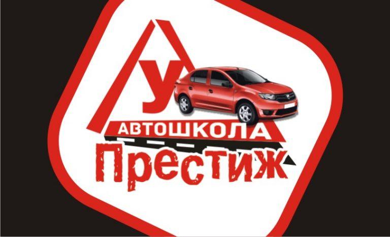 престиж лого
