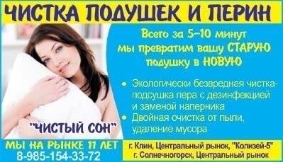 «Чистый сон» почистит ваши подушки и перины