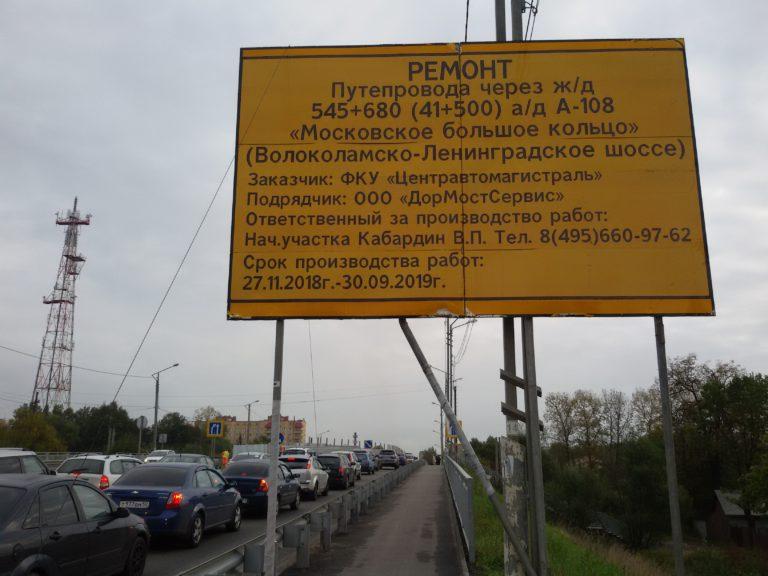 Волоколамский мост в Клину. Не прошло и года!