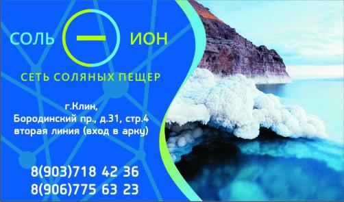 Соляная пещера в Бородинском саду
