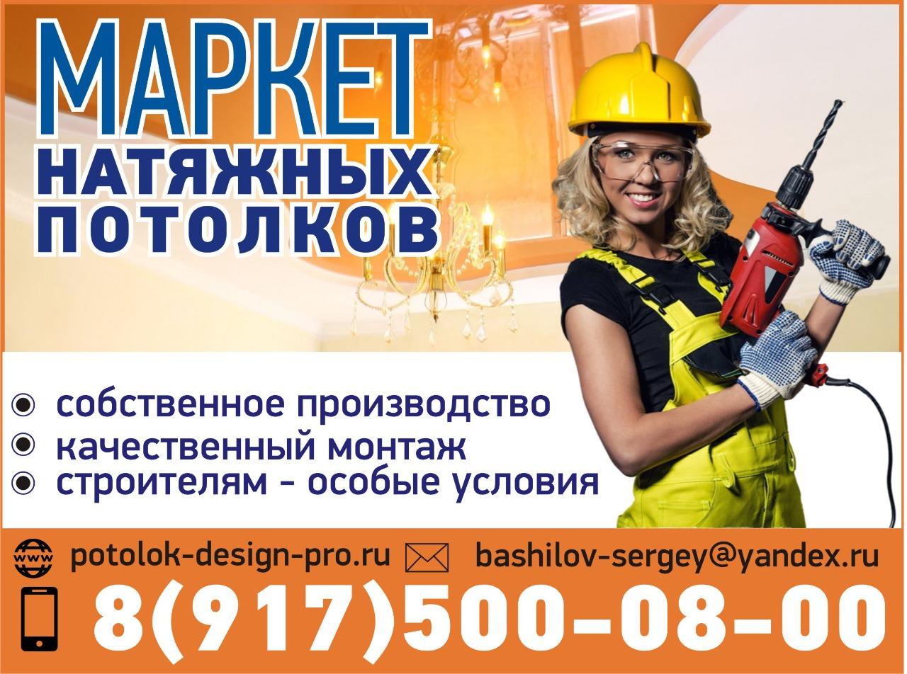 Закажи рекламу на Дорожном Радио Клин