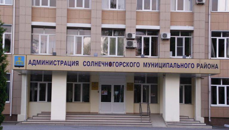 Долг Солнечногорска вырос более чем в три раза
