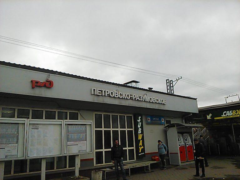 Железнодорожную станцию «Петровско-Разумовская» перенесут