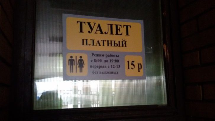 туалет привокзальный от КН