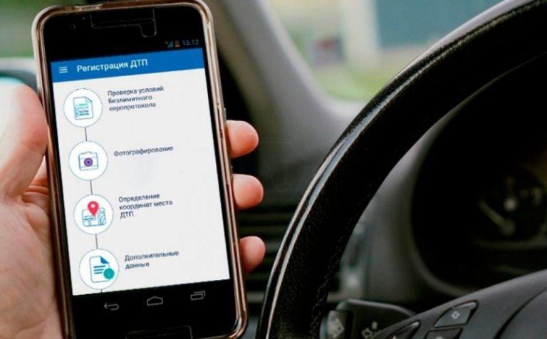 При автоаварии ГИБДД и бумажный протокол уже не нужны