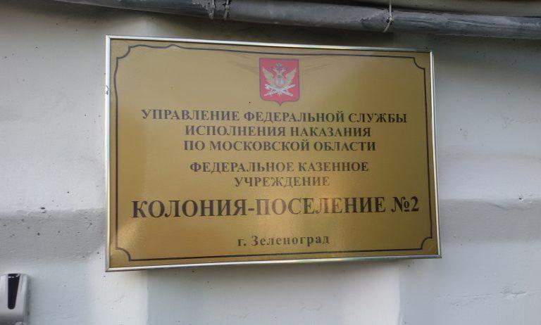 Подмосковная колония в Зеленограде меняет юрисдикцию
