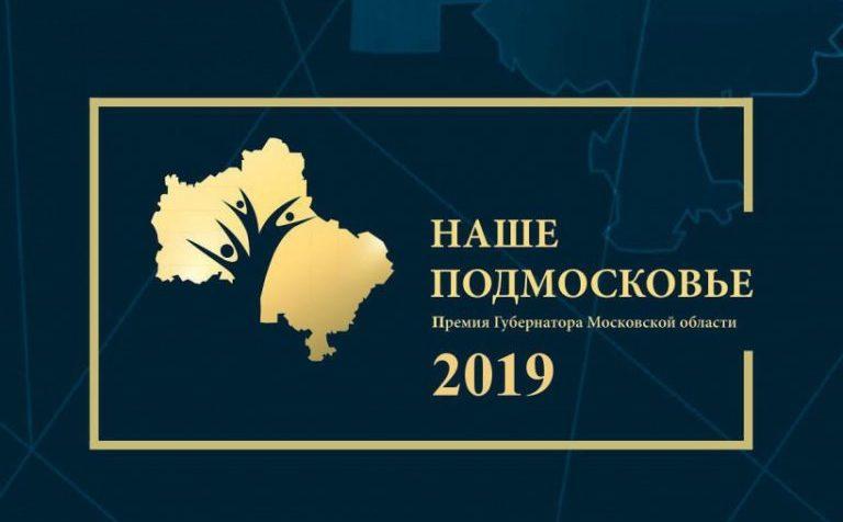 Пятнадцать клинчан стали лауреатами премии «Наше Подмосковье»