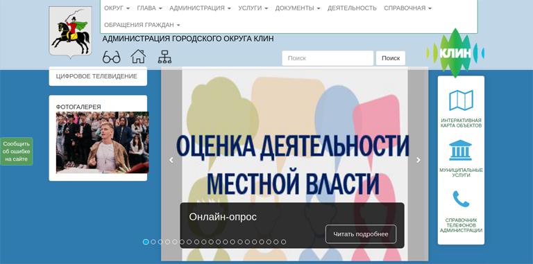 На сайте администрации просят оценить деятельность местной власти