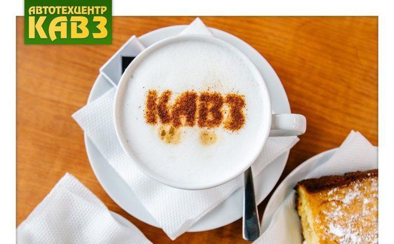 kavz-kofe