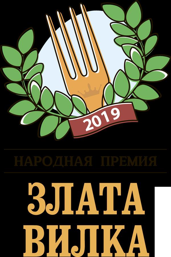Народная Премия Злата Вилка