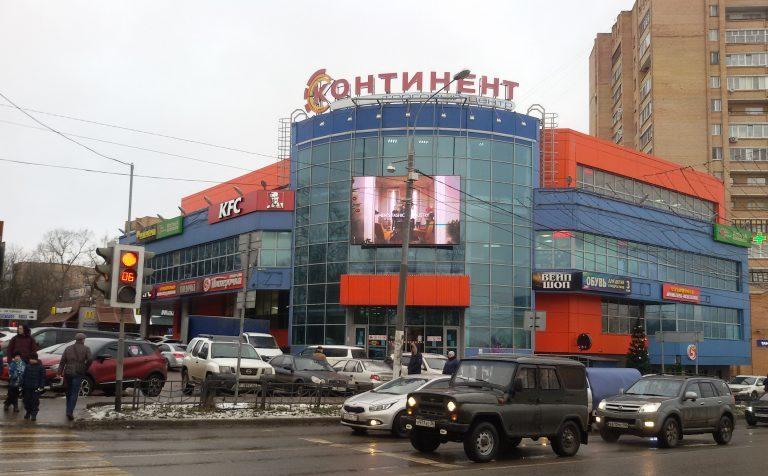 Клинский ТЦ «Континент» закрыт на 30 суток