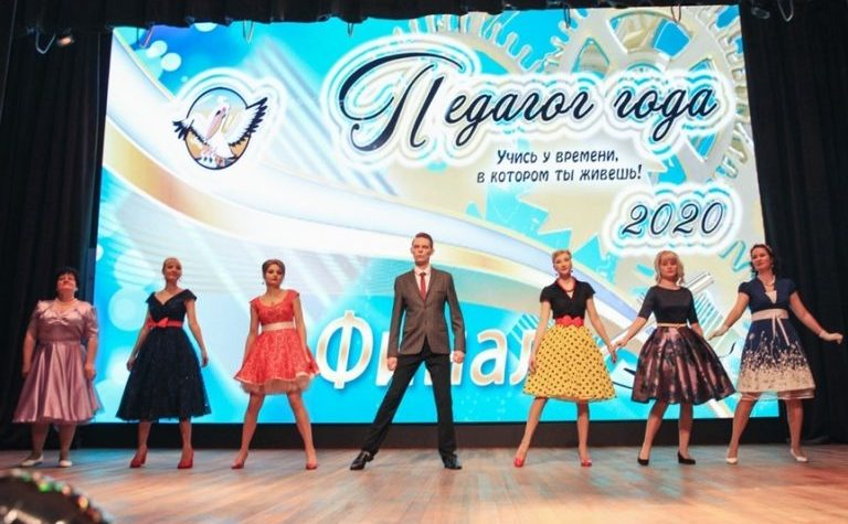 В Клину прошёл финал конкурса «Педагог года»
