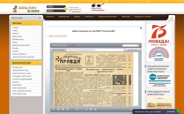 Клинские библиотекари оцифровали «Заводскую правду»