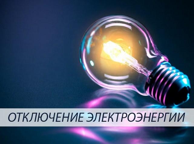 Жителям Щекино, Покровки, Рубчихи и Давыдково  отключат электричество