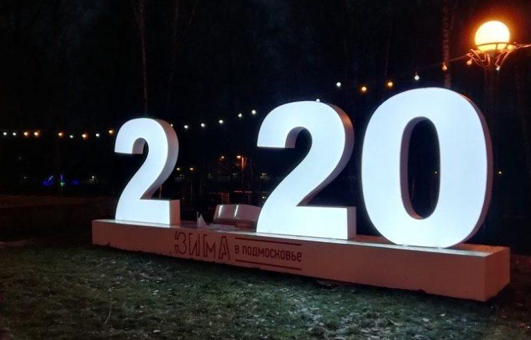 Вандалы «изменили дату» в Сестрорецком парке г.о. Клин Московской области