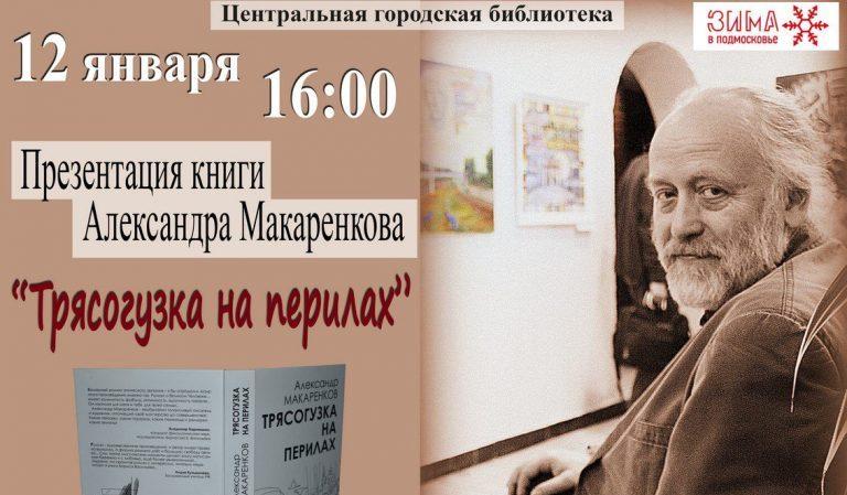 Клинчанам представят книгу о Борисе Васильеве