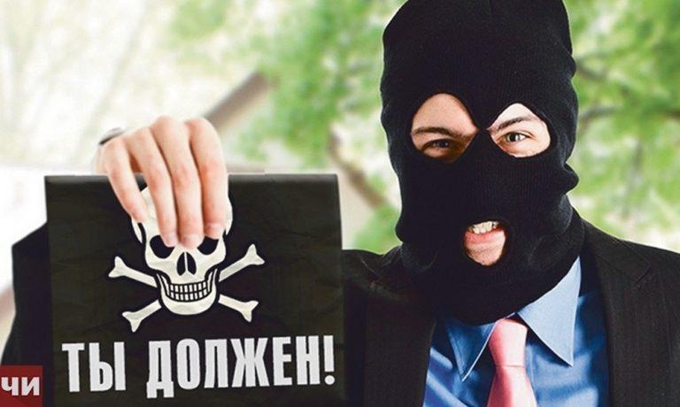 Депутаты Госдумы предлагают запретить коллекторские организации