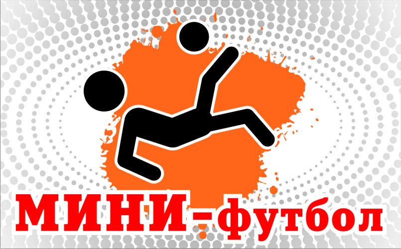 мини_футбол