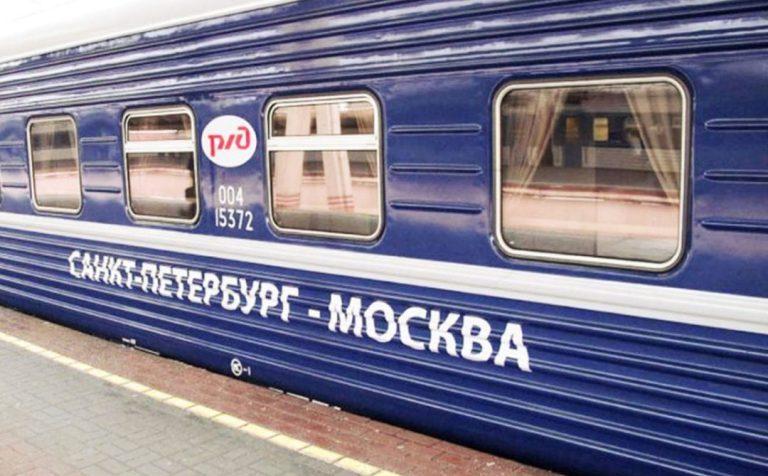 Расписания поездов между Москвой и Петербургом изменяется
