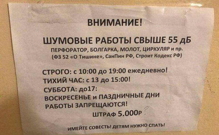 В России станет тихо?