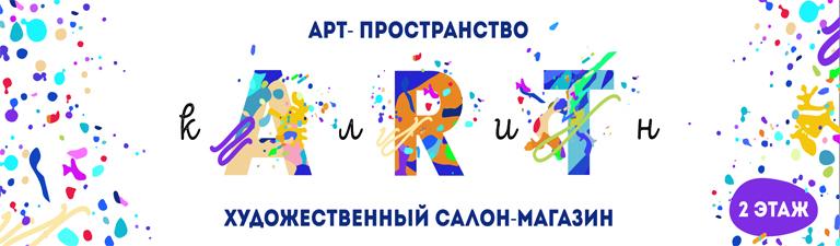 Арт_Клин