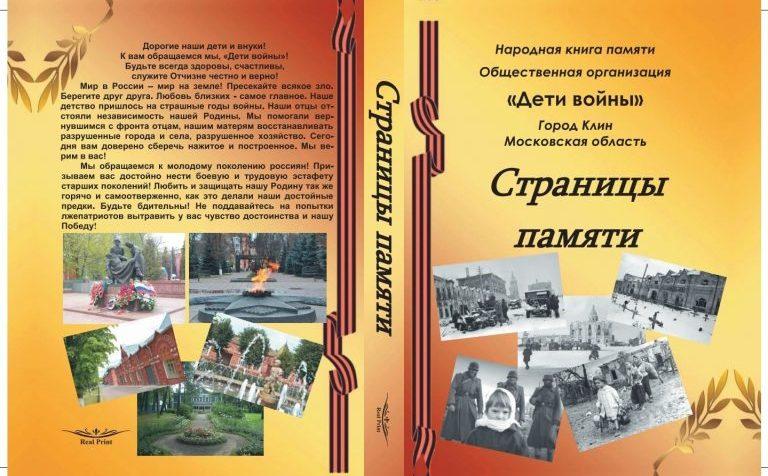 Клинские «Дети войны» готовят к изданию книгу «Страницы памяти»