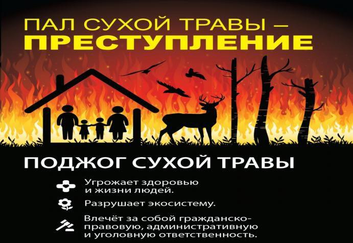 Пожароопасный сезон может начаться раньше