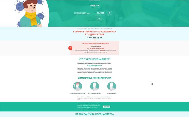 Подмосковный минздрав запустил сайт по профилактике коронавирусной инфекции