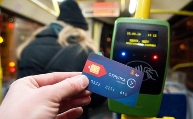 Только безналичная оплата введена в общественном транспорте Подмосковья