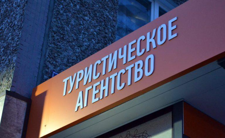 В Зеленограде сотрудница турагентства присвоила более 4,6 млн рублей клиентов