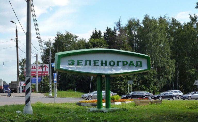 В Зеленограде болезнь СОVID-19 приходится на жителей от 18 до 65 лет