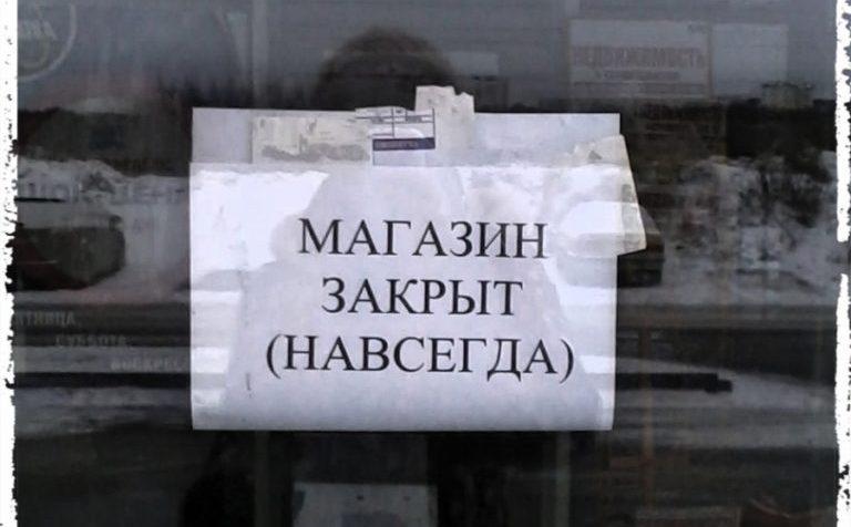 Магазин закрыт 2