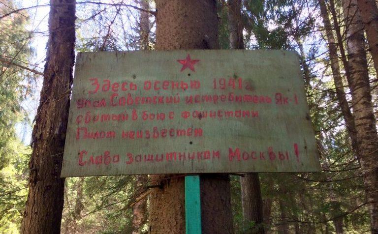 Участники «Велодвижение Клин» побывали на месте падения ЯК-1