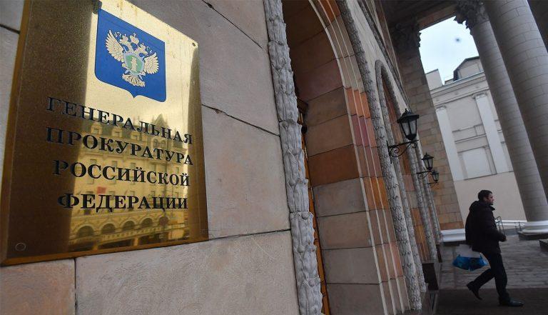 Генпрокуратура принимает меры после размещения в соцсети информации о Клине
