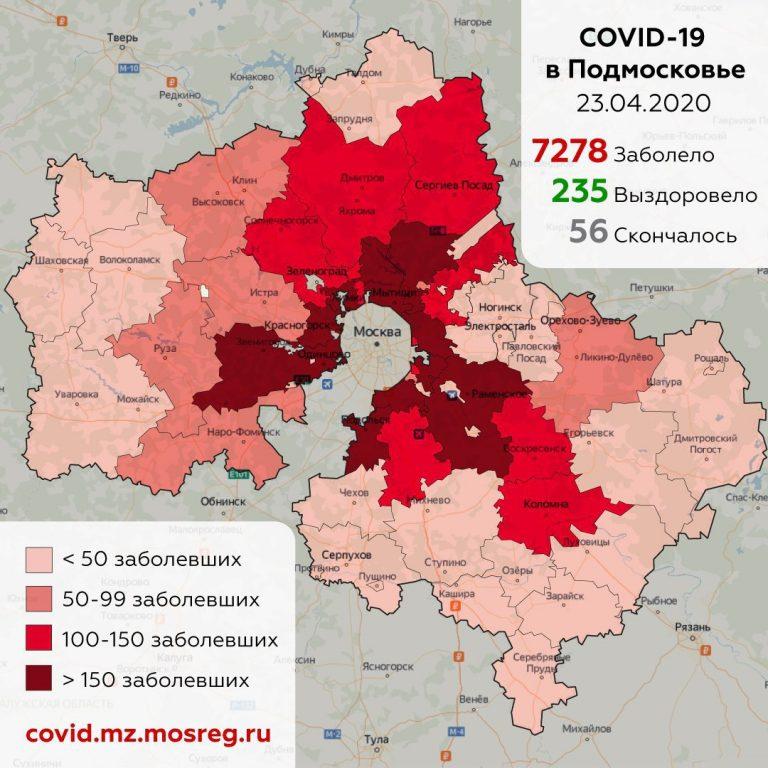 Сводка по ситуации с коронавирусом на 23 апреля